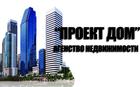 "Агенство недвижимости ""Проект Дом"""